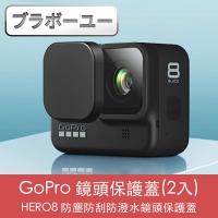 (百寶屋)???一?一 GoPro HERO8 dustproof, scratch-resistant and water-repellent lens protection cover (2pcs)