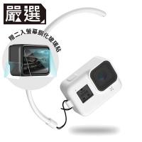 嚴選 GoPro HERO8 BLACK 矽膠掛繩保護套+2入螢幕鋼化玻璃貼組 白