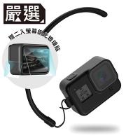 嚴選 GoPro HERO8 BLACK 矽膠掛繩保護套+2入螢幕鋼化玻璃貼組 黑