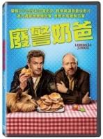 (寶騰)廢警奶爸 DVD