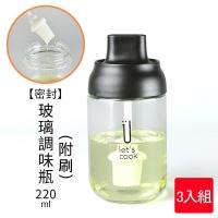 密封玻璃調味瓶(附刷)-3入組