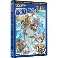 (小角落文化)X尋寶探險隊(5)鯊魚騎士:馬來群島.所羅門王寶藏.海盜