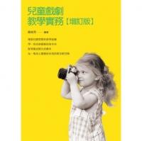(新銳文創)兒童戲劇教學實務(增訂版)