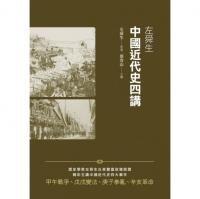(新銳文創)左舜生中國近代史四講