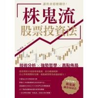 (台灣東販)讓資產穩健翻倍!「株鬼流」股票投資法