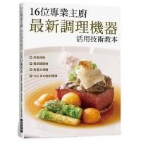 (瑞昇文化)16位專業主廚最新調理機器活用技術教本
