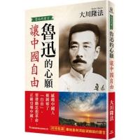 (台灣幸福科學)魯迅的心願.讓中國自由:魯迅的靈言