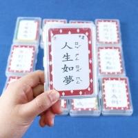 (師德(39教具館))中文成語接龍撲克牌(7)(新版)