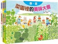 (東方)蔬果的美味大餐套書(3冊)(精裝)