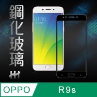 鋼化玻璃保護貼系列 OPPO R9s (5.5吋)(全滿版黑)