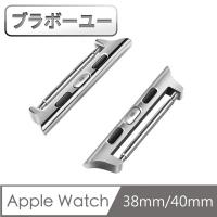 (百寶屋)Apple一? Apple Watch 40mm Metal Strap Connector (Snap/Silver)
