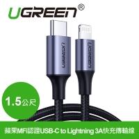 綠聯 iPhone充電線MFi認證USB-C to Lightning快充傳輸線 金屬編織版((1.5公尺)
