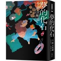 夢的化石:今敏全短篇 (Mandarin Chinese Comic Book)