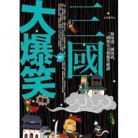 (普天)三國大爆笑(全集)