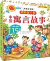 我的第一本:中國寓言故事(注音版) (General Knowledge Book in Mandarin Chinese)