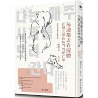 (臺灣商務印書館)每週都去看屍體:首爾大學最熱門的死亡學