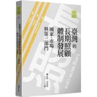(巨流圖書)臺灣的長期照顧體制發展:國家、市場與第三部門