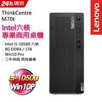 (聯想)(Commercial) Lenovo ThinkCentre M70t (i5-10500/8G/1TB/W10P)
