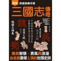 (楓葉社)英雄訓練手冊:三國志傳奇