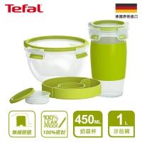 (tefal)Tefal France Tefal Germany EMSA Lohas Series Milkshake Cup (450ML) + Salad Bowl (1L)|First choice for light food