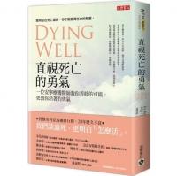 直視死亡的勇氣:一位安寧療護醫師教你善終的可能,更教你活著的勇氣 (Mandarin Chinese Book)