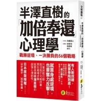 (易富文化)半澤直樹的「加倍奉還」心理學:戰勝逆境、一決勝負的56個戰略
