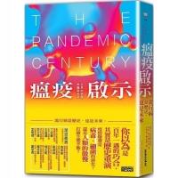 (三采文化)瘟疫啟示:流行病是歷史,也是未來