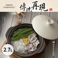 MIYAWO Japan Miyao direct fire series No. 10 temperature-resistant clay soup pot 2.7L-chrysanthemum