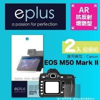 eplus 光學增艷型保護貼2入 EOS M50 Mark II
