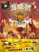 (東雨)海龍號:食人魚的攻擊?!?(BANDE DE PIRATES: LAttaque des Piranha)(精裝)