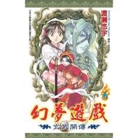 (尖端(漫畫))幻夢遊戲:玄武開傳(06)拆封不退