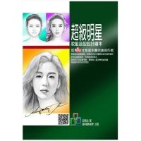 (晶典國際美學有限公司)超級明星:妝髮造型設計繪本