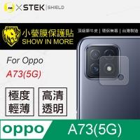 【o-one台灣製-小螢膜】OPPO A73 5G 全膠鏡頭保護貼 曲面 軟膜 SGS 自動修復(亮面兩入組)