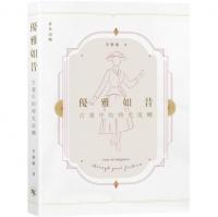 (香港非凡出版社)優雅如昔:古?中的時光流轉
