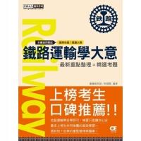 (宏典文化)(連續第9年銷售冠軍)2021全新改版:鐵路運輸學大意