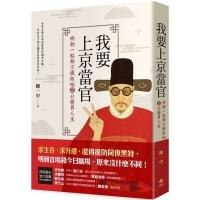 (悅知文化)我要上京當官:明朝一點都不鐵飯碗之公務員人生