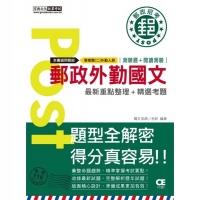 (宏典文化)(對應考科新制+收錄最新試題)2021郵政外勤國文(測驗題+閱讀測驗)(專業職(二)外勤人員適用)