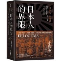 (聯經)「日本人」的界限:沖繩.愛努.台灣.朝鮮,從殖民地支配到復歸運動
