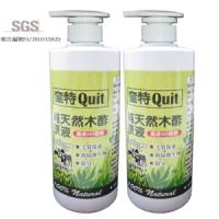 奎特Quit-純天然木酢原液(500ml)2入裝