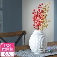 (mericgarden)[Meric Garden] Nordic simulation golden glitter fruit branch _18 inch shiny gold (6pcs/set)