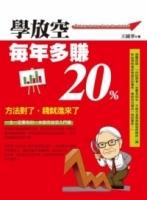 學放空,每年多賺20% (General Knowledge Book in Mandarin Chinese)