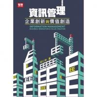 (元照)資訊管理:企業創新與價值創造(8版)