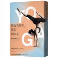 (商周出版)瑜伽教學的藝術與事業:邁向專業師資之路