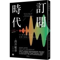 (台灣東販)訂閱時代:5大集客獲利策略,直搗行銷核心的經營革命