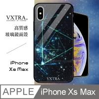 VXTRA iPhone Xs Max 6.5吋 玻璃鏡面防滑全包保護殼(科幻元素)