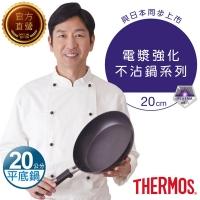 【THERMOS 膳魔師】電漿強化不沾鍋 單柄平底鍋20cm(KFC-020)