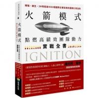 (商周出版)火箭模式:點燃高績效團隊動力實戰全書