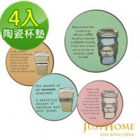 【Just Home】飲品生活吸水陶瓷杯墊(4入組)