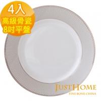 【Just Home】卡莎高級骨瓷8吋餐盤4件組