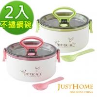 【Just Home】美味學#304不銹鋼圓形附匙餐具便當盒2入組